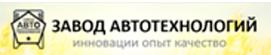 ООО «Завод Автотехнологий»